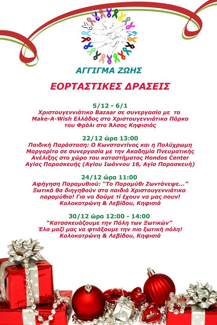 eortastikes_draseis_