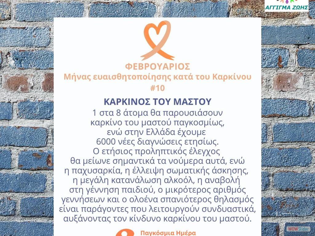Μήνας ευαισθητοποίησης κατά του Καρκίνου #10