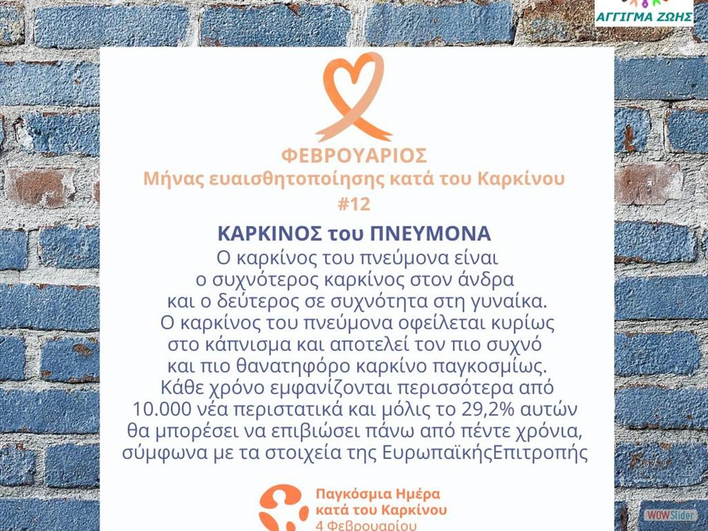 Μήνας ευαισθητοποίησης κατά του Καρκίνου #12