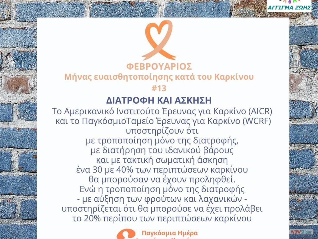 Μήνας ευαισθητοποίησης κατά του Καρκίνου #13