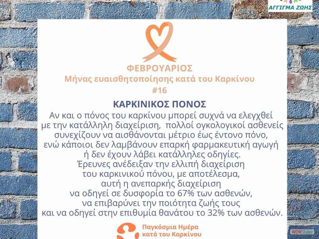 Μήνας ευαισθητοποίησης κατά του Καρκίνου #16
