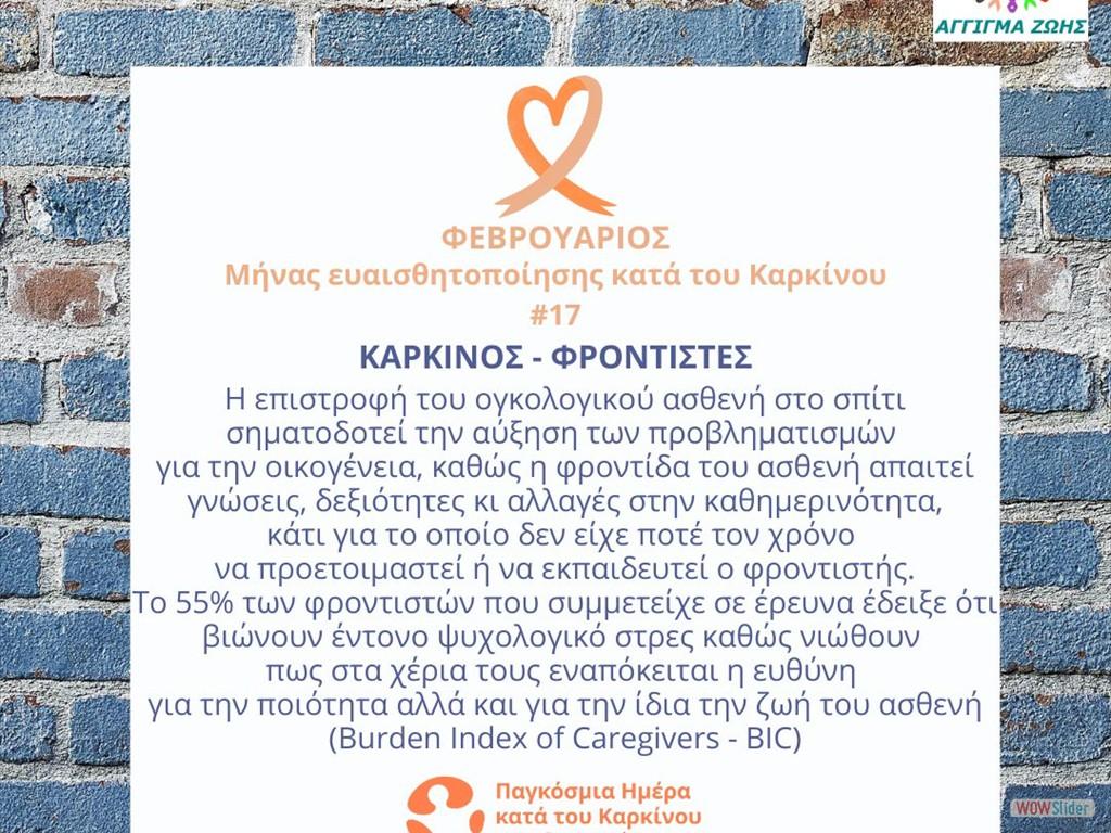 Μήνας ευαισθητοποίησης κατά του Καρκίνου #17