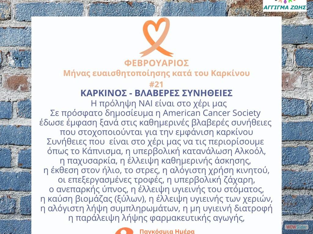 Μήνας ευαισθητοποίησης κατά του Καρκίνου #21