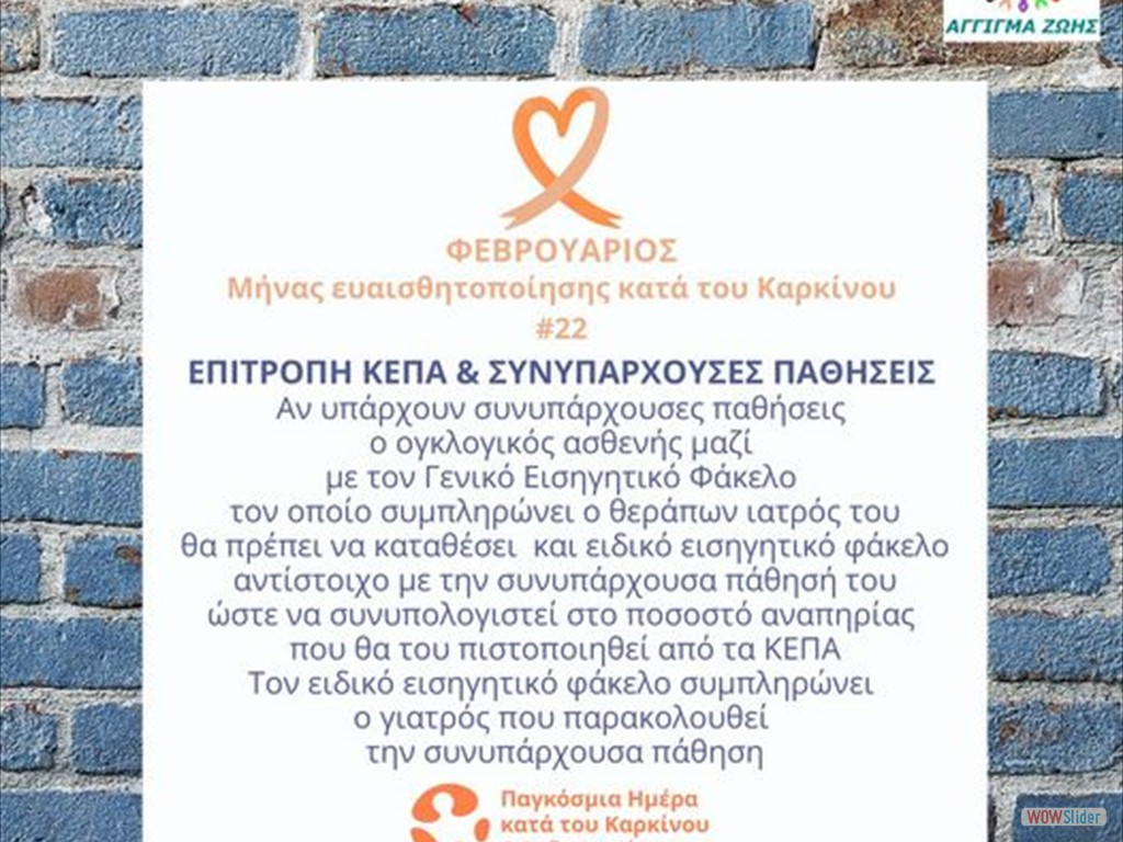 Μήνας ευαισθητοποίησης κατά του Καρκίνου #22