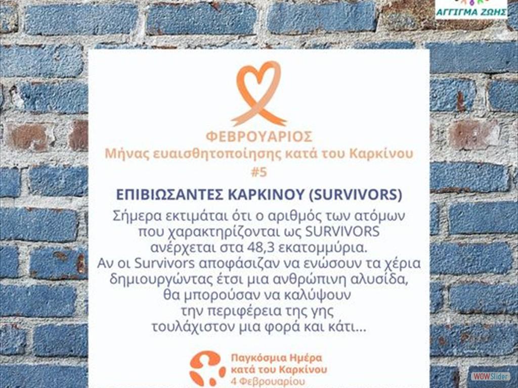 Μήνας ευαισθητοποίησης κατά του Καρκίνου #5